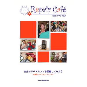 repaircafe-japans